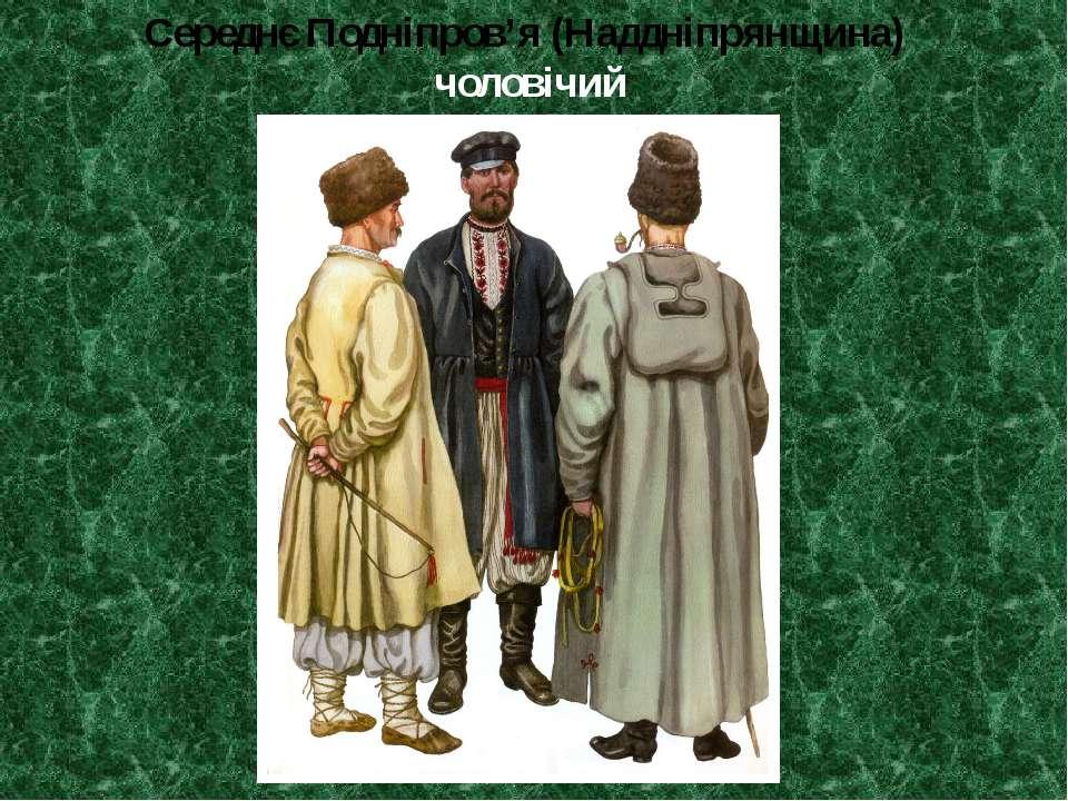Середнє Подніпров'я (Наддніпрянщина) чоловічий