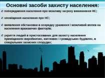 Основні засоби захисту населення: попередження населення про можливу загрозу ...