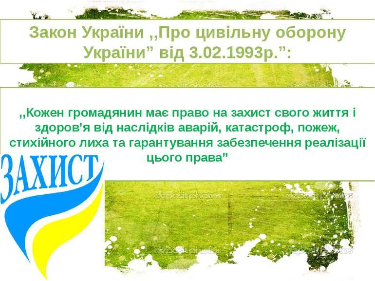 """Закон України ,,Про цивільну оборону України"""" від 3.02.1993р."""": ,,Кожен грома..."""