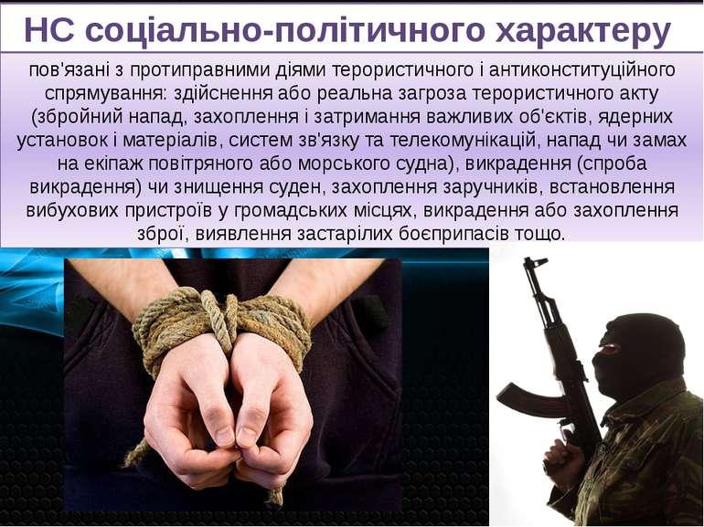 НС соціально-політичного характеру пов'язані з протиправними діями терористич...