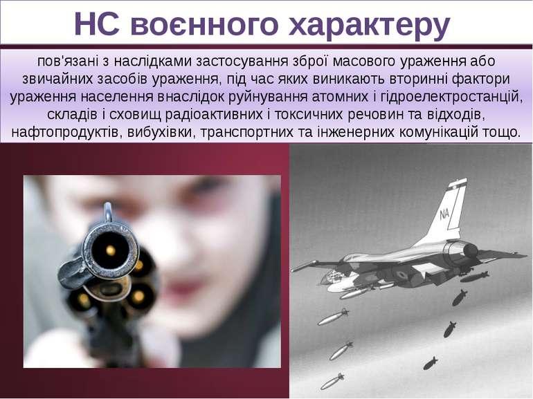 НС воєнного характеру пов'язані з наслідками застосування зброї масового ураж...