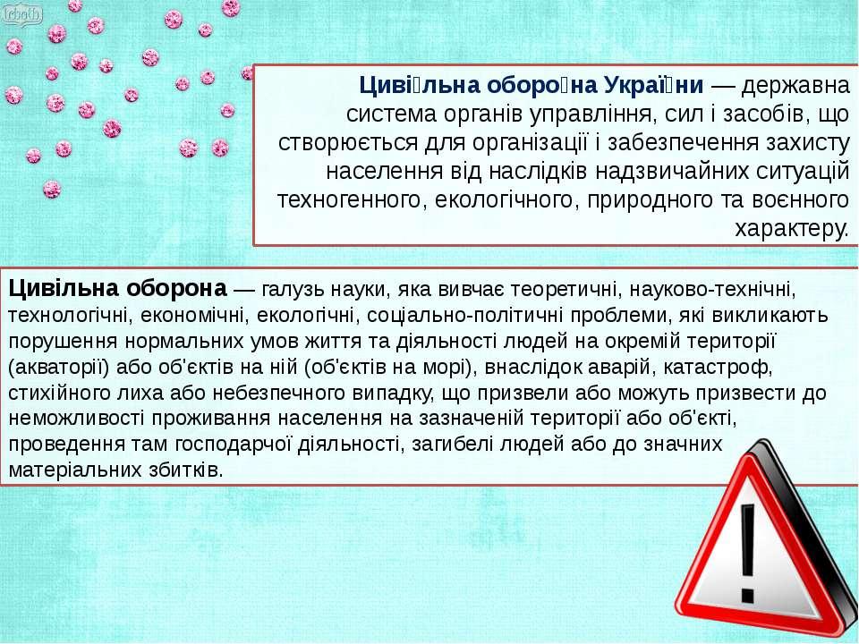 Циві льна оборо на Украї ни — державна система органів управління, сил і засо...