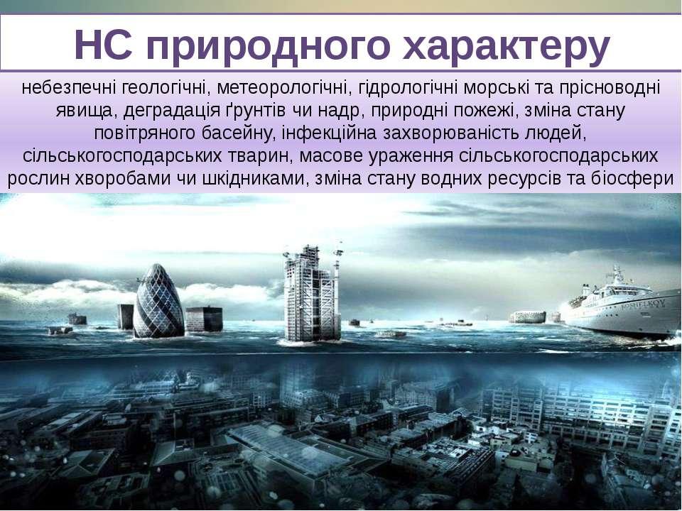 НС природного характеру небезпечні геологічні, метеорологічні, гідрологічні м...