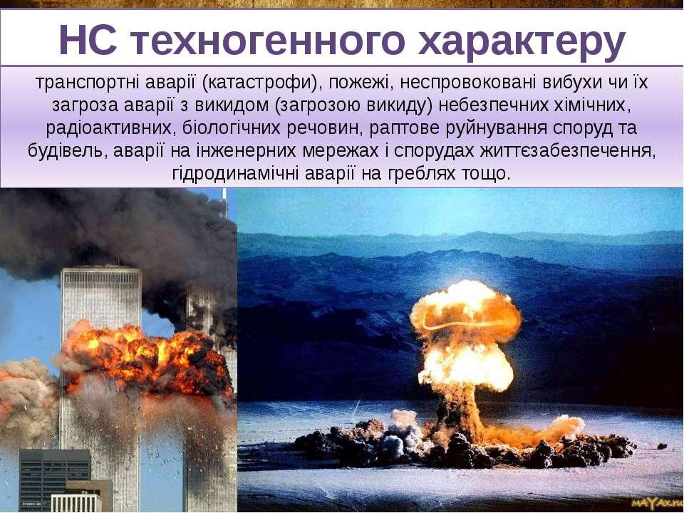 НС техногенного характеру транспортні аварії (катастрофи), пожежі, неспровоко...