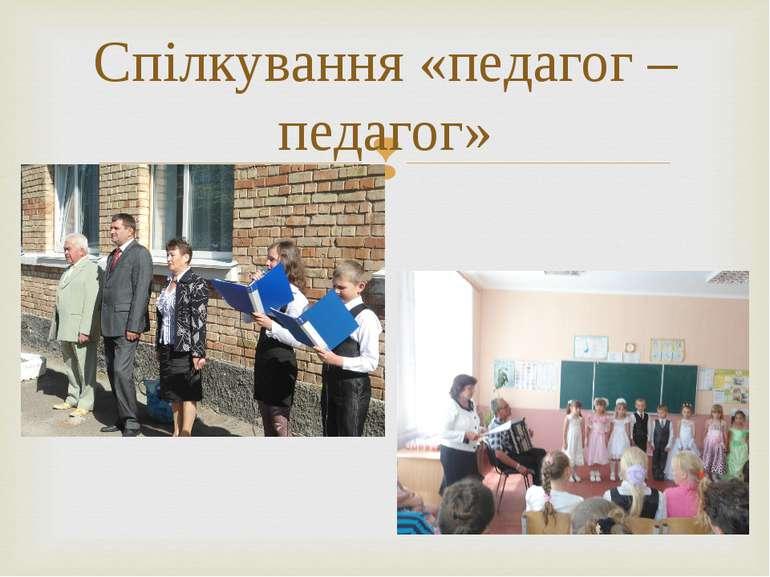 Спілкування «педагог – педагог»