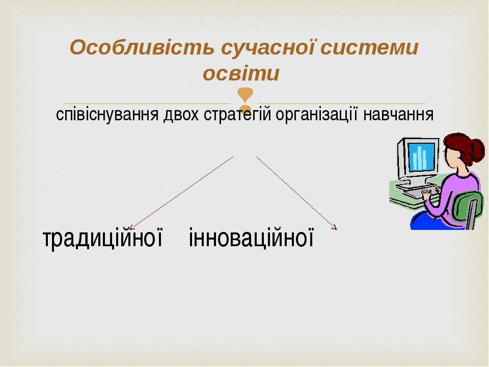 співіснування двох стратегій організації навчання традиційної інноваційної Ос...