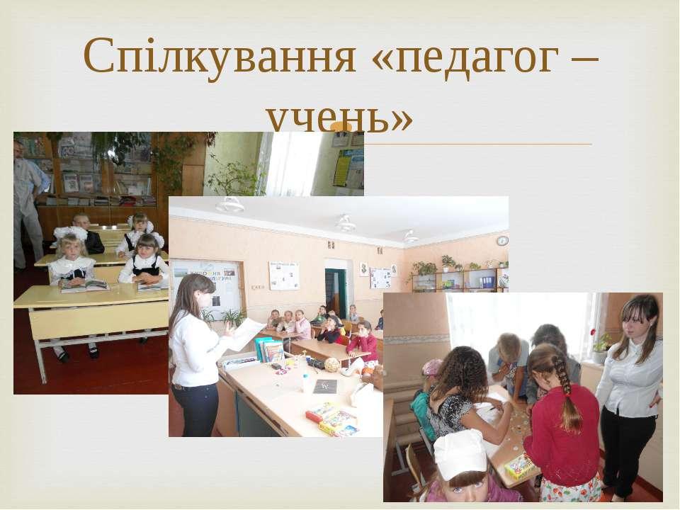 Спілкування «педагог – учень»