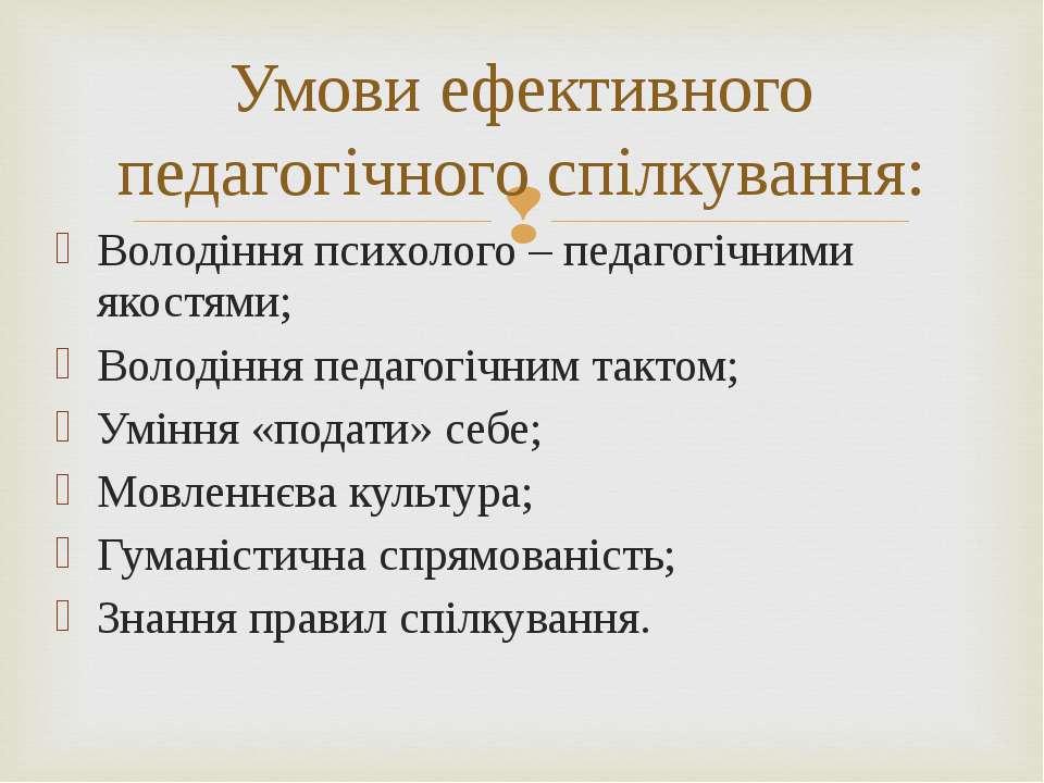 Володіння психолого – педагогічними якостями; Володіння педагогічним тактом; ...