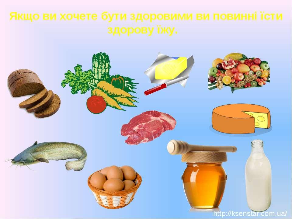 Якщо ви хочете бути здоровими ви повинні їсти здорову їжу. http://ksenstar.co...