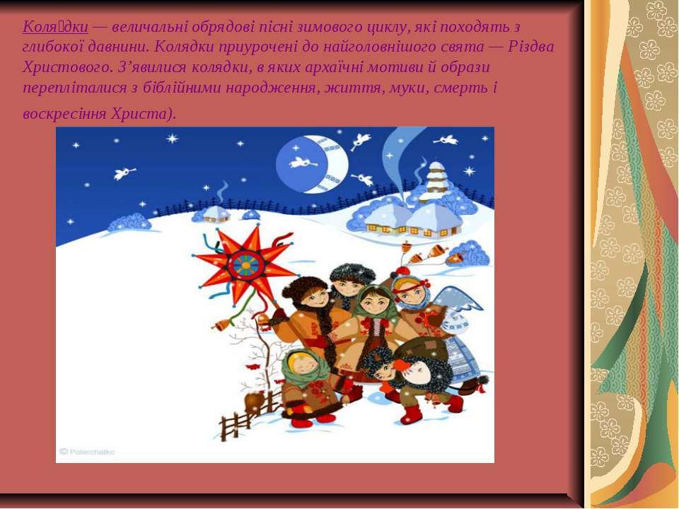 Коля дки— величальні обрядові пісні зимового циклу, які походять з глибокої ...