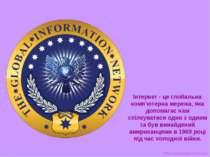 Інтернет - це глобальна комп'ютерна мережа, яка допомагає нам спілкуватися од...