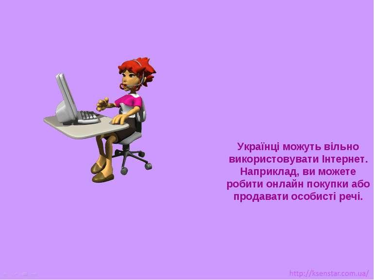 Українці можуть вільно використовувати Інтернет. Наприклад, ви можете робити ...