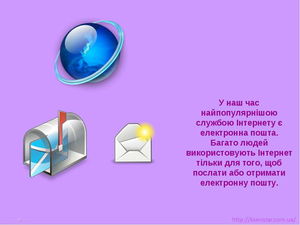 У наш час найпопулярнішою службою Інтернету є електронна пошта. Багато людей ...