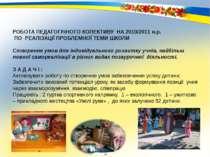 РОБОТА ПЕДАГОГІЧНОГО КОЛЕКТИВУ НА 2010/2011 н.р. ПО РЕАЛІЗАЦІЇ ПРОБЛЕМНОЇ...