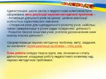Адміністрацією школи разом із педагогічним колективом була сформована мета ре...