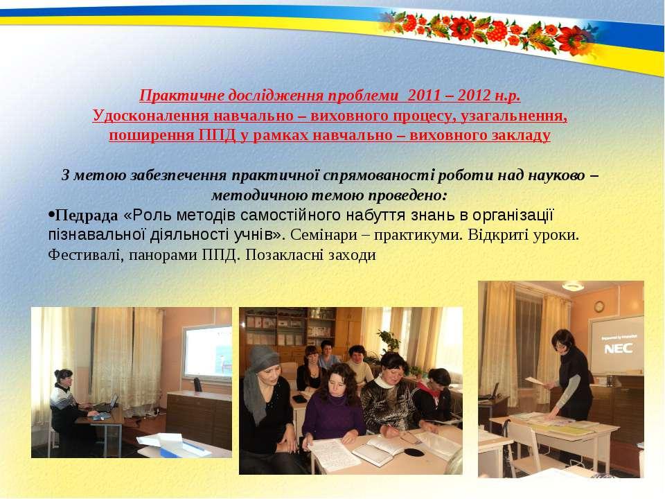 Практичне дослідження проблеми 2011 – 2012 н.р. Удосконалення навчально – вих...