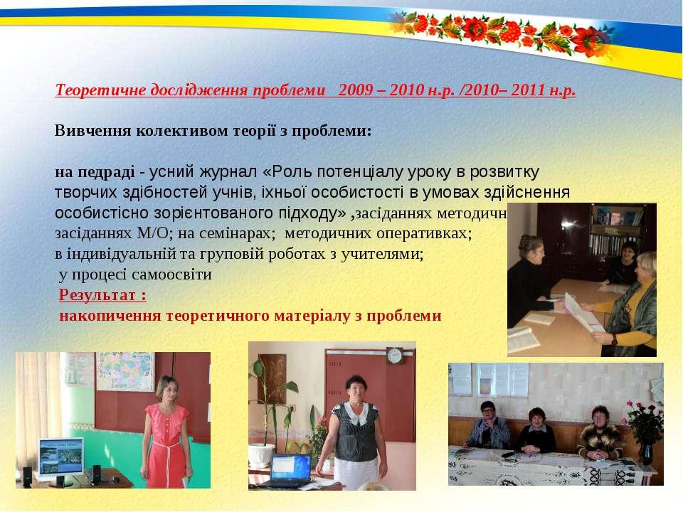 Теоретичне дослідження проблеми 2009 – 2010 н.р. /2010– 2011 н.р. Вивчення ко...