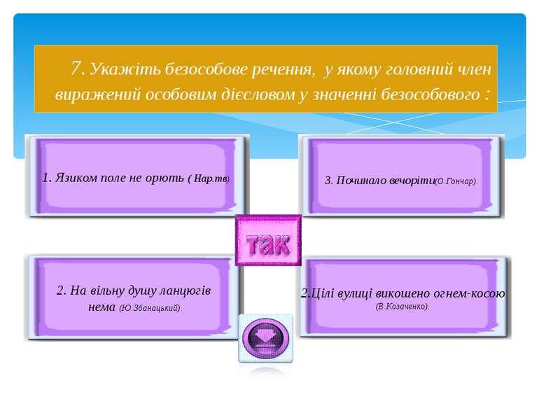 7. Укажіть безособове речення, у якому головний член виражений особовим дієсл...