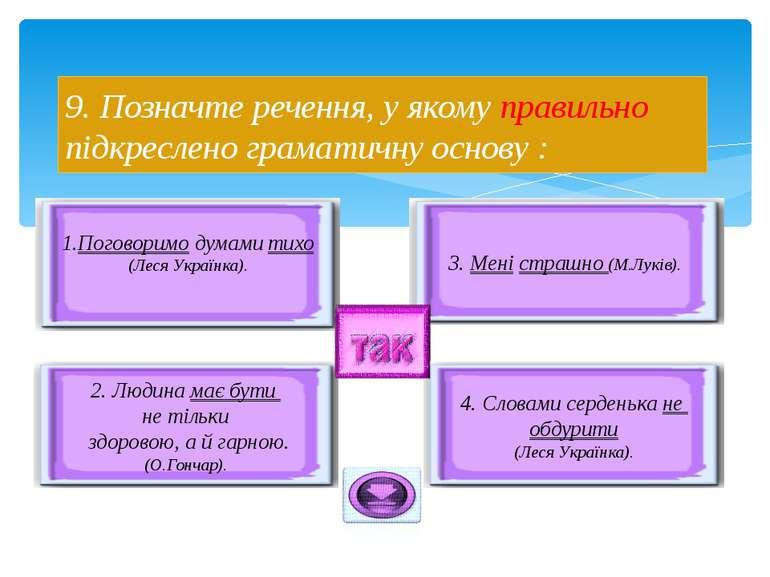 9. Позначте речення, у якому правильно підкреслено граматичну основу : 4. Сло...