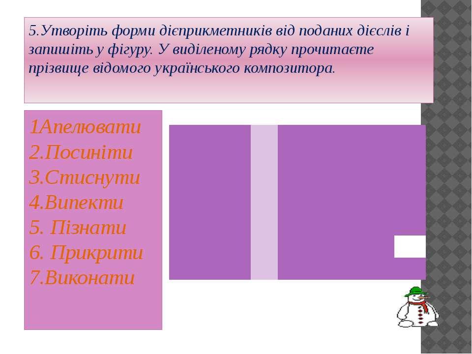 5.Утворіть форми дієприкметників від поданих дієслів і запишіть у фігуру. У в...