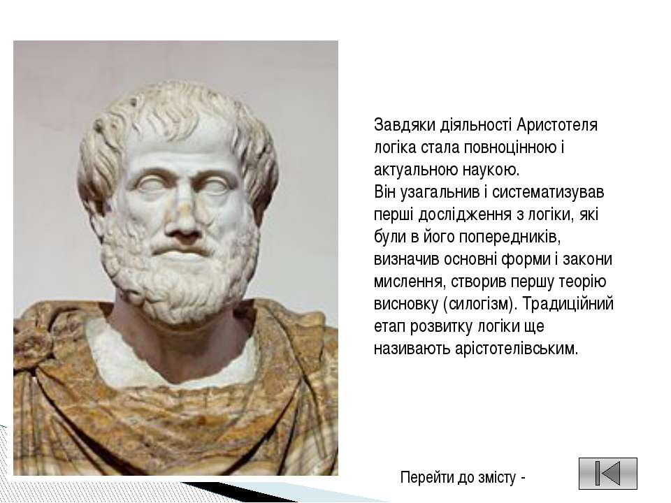 Логіка як наука про мислення Етапи розвитку логіки Видатні логіки: Аристотель...