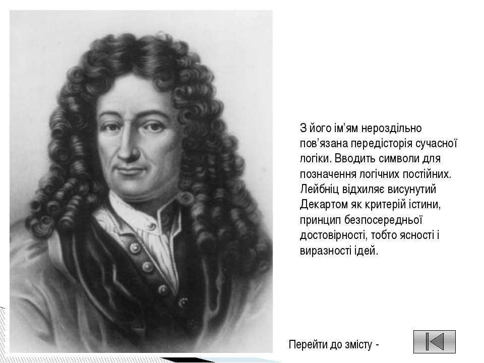 Між учнем, якого звали Евалт, і вчителем мудрості Протагором була укладена уг...