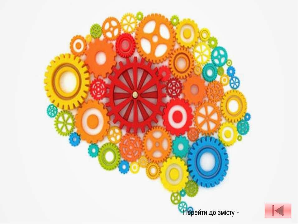 1. У який трьох складових матеріалізується процес мислення: а) гіпотеза, дисп...