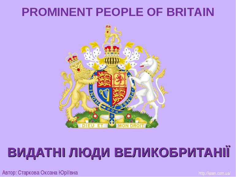 ВИДАТНІ ЛЮДИ ВЕЛИКОБРИТАНІЇ PROMINENT PEOPLE OF BRITAIN Автор: Старкова Оксан...
