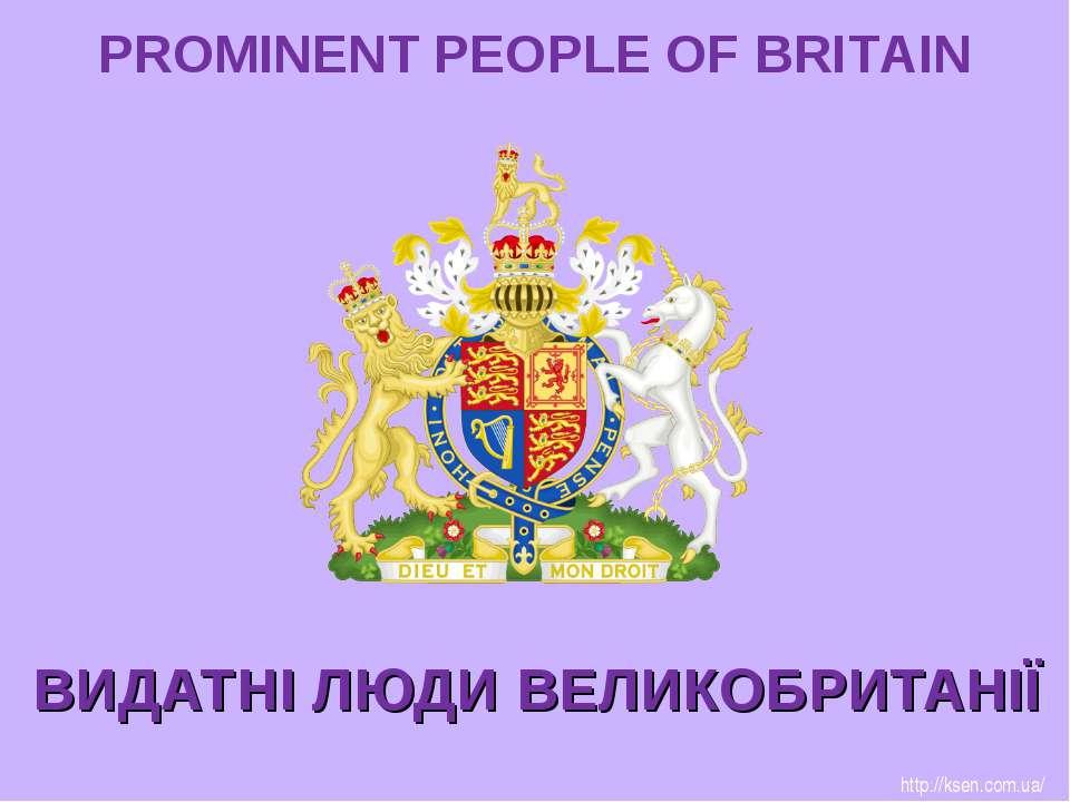 ВИДАТНІ ЛЮДИ ВЕЛИКОБРИТАНІЇ PROMINENT PEOPLE OF BRITAIN http://ksen.com.ua/