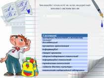 Інноваційні технології як шлях модернізації виховної системи школи