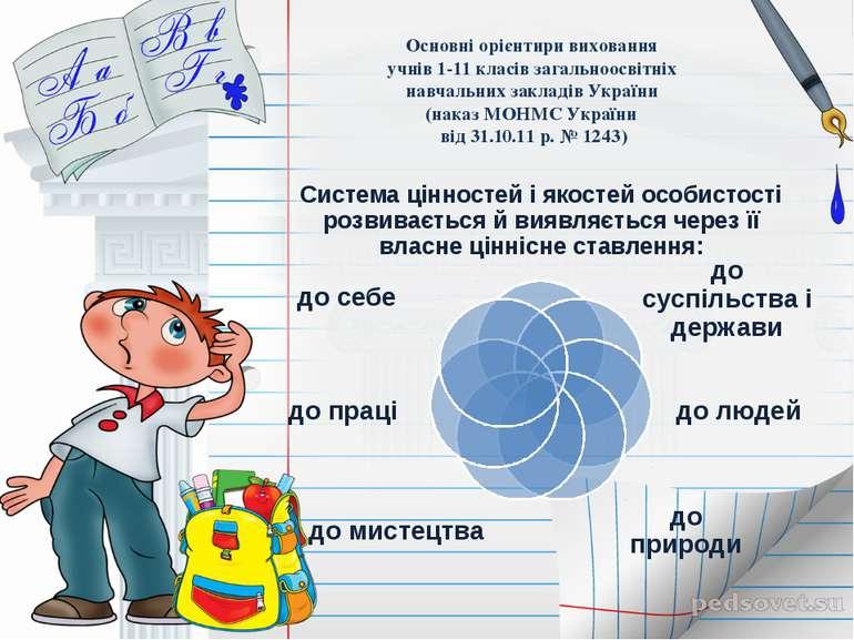 Основні орієнтири виховання учнів 1-11 класів загальноосвітніх навчальних зак...