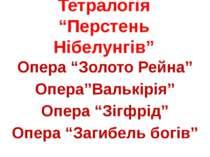 """Тетралогія """"Перстень Нібелунгів"""" Опера """"Золото Рейна"""" Опера""""Валькірія"""" Опера ..."""