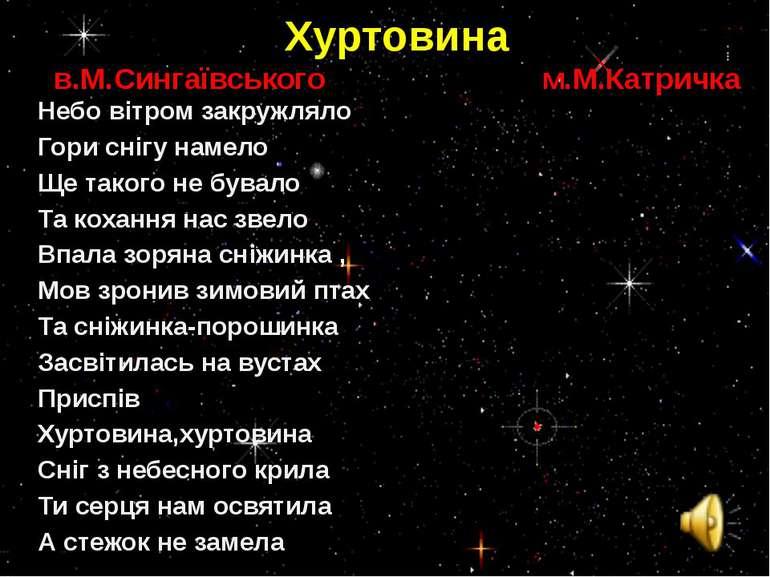 Хуртовина в.М.Сингаївського м.М.Катричка Небо вітром закружляло Гори снігу на...