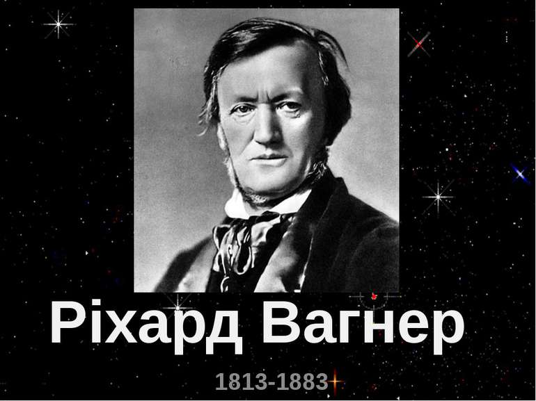 Ріхард Вагнер 1813-1883