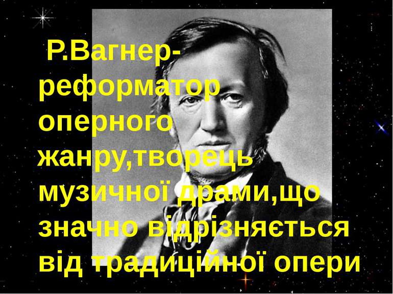 Р.Вагнер-реформатор оперного жанру,творець музичної драми,що значно відрізняє...
