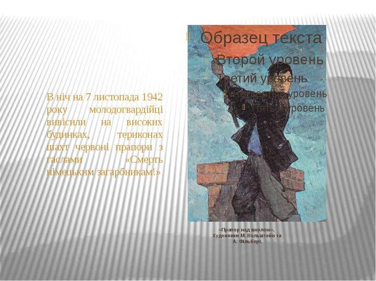 «Прапор над школою». Художники М. Вольштейн та А. Фільберт. В ніч на 7 листоп...