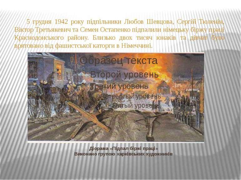 Діорама «Підпал біржі праці» Виконано групою харківських художників 5 грудня ...