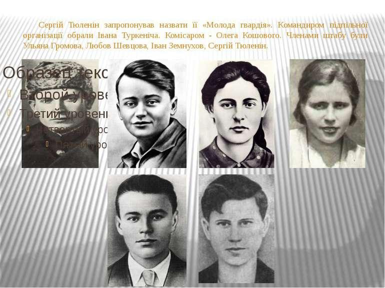 Сергій Тюленін запропонував назвати її «Молода гвардія». Командиром підпільно...