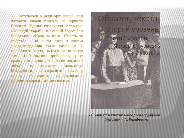«Прийняття клятви молодогвардійцями». Художник А. Резніченко Вступаючи в ряди...
