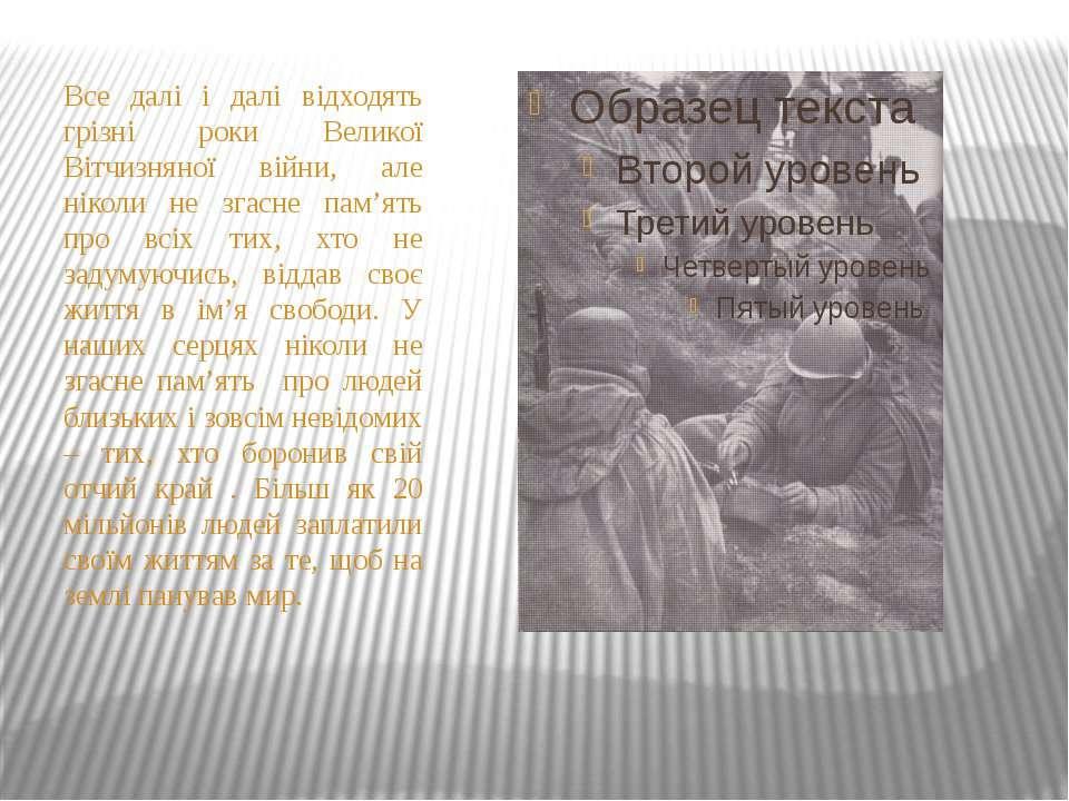 Все далі і далі відходять грізні роки Великої Вітчизняної війни, але ніколи н...