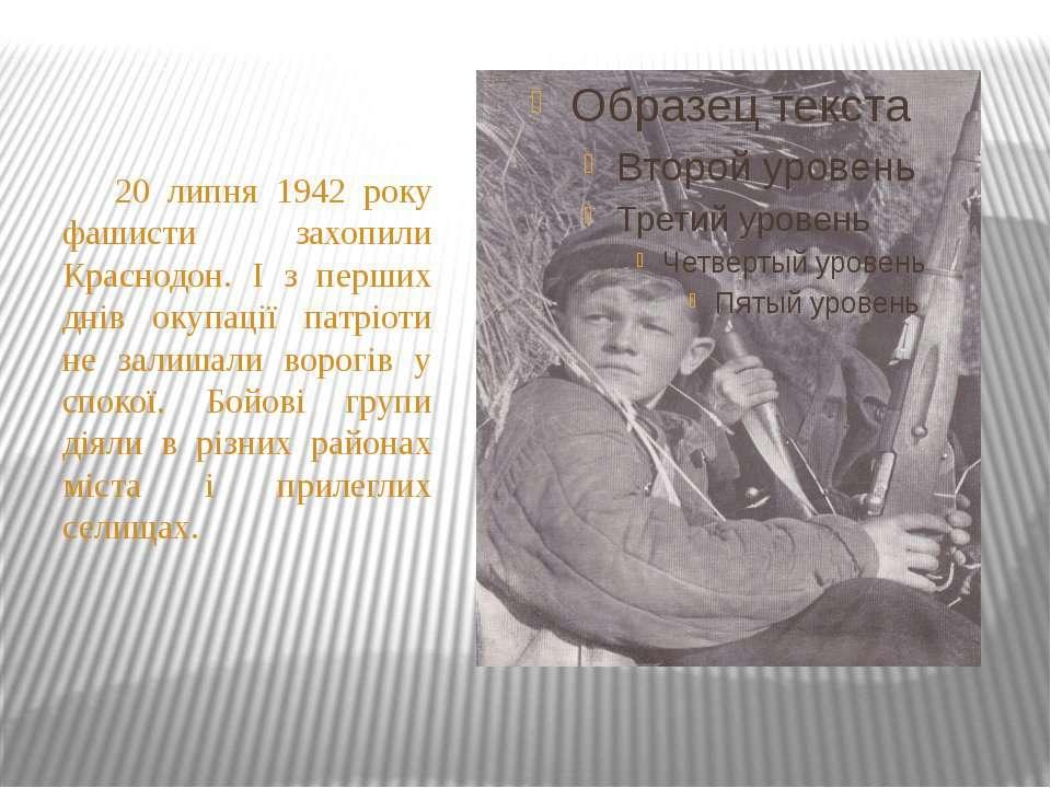 20 липня 1942 року фашисти захопили Краснодон. І з перших днів окупації патрі...