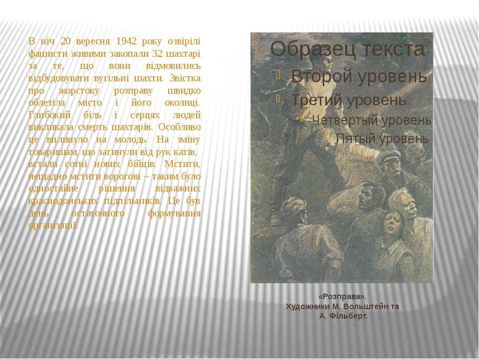 «Розправа». Художники М. Вольштейн та А. Фільберт. В ніч 20 вересня 1942 року...