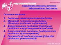 Структурні елементи політико- інформаційного документу Основна частина: Загал...
