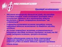 Критерії моніторингу Здіснення моніторингу діяльності уряду та наслідків полі...
