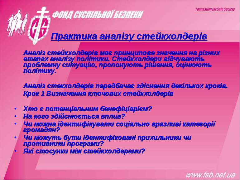 Практика аналізу стейкхолдерів Аналіз стейкхолдерів має принципове значення н...