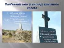Пам'ятний знак у вигляді кам'яного хреста В 1998 році побудована каплиця та к...