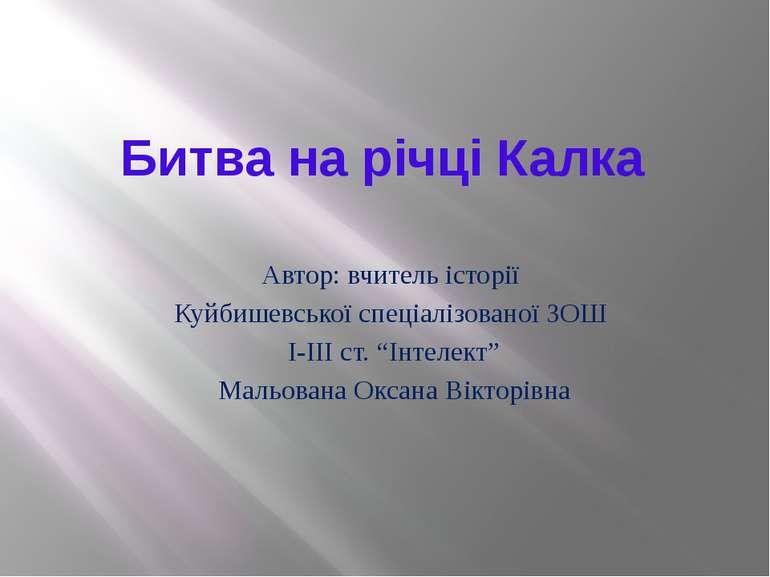 Битва на річці Калка Автор: вчитель історії Куйбишевської спеціалізованої ЗОШ...