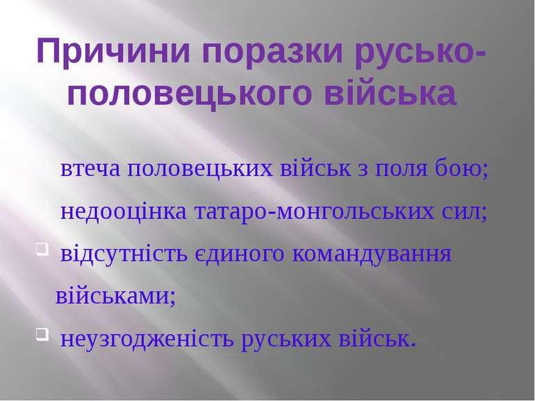 Причини поразки русько-половецького війська втеча половецьких військ з поля б...