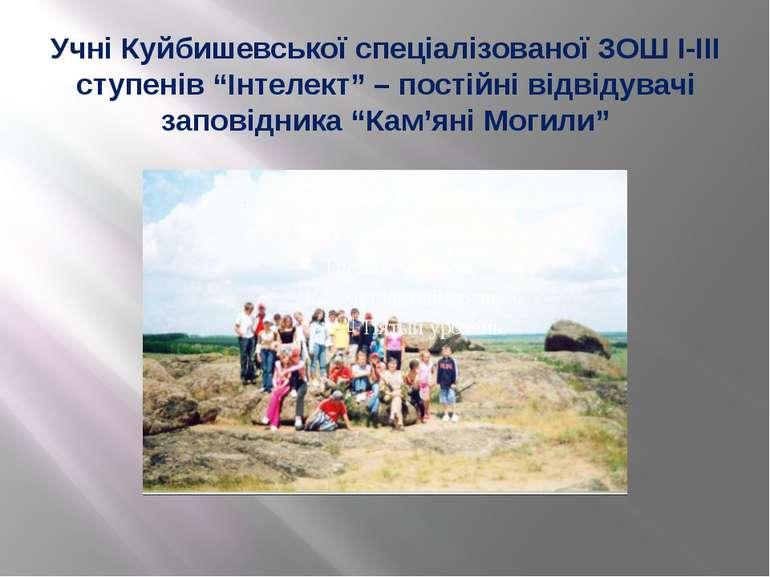 """Учні Куйбишевської спеціалізованої ЗОШ І-ІІІ ступенів """"Інтелект"""" – постійні в..."""