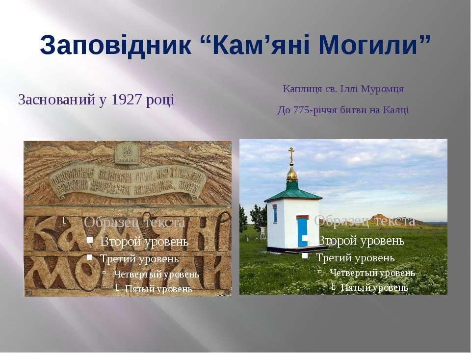 """Заповідник """"Кам'яні Могили"""" Заснований у 1927 році Каплиця св. Іллі Муромця Д..."""